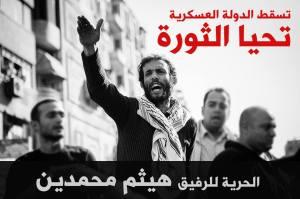 free_haitham_poster